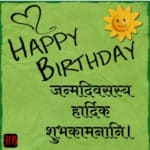 How To Say Happy Birthday In Sanskrit, Birthday Wishes in Sanskrit