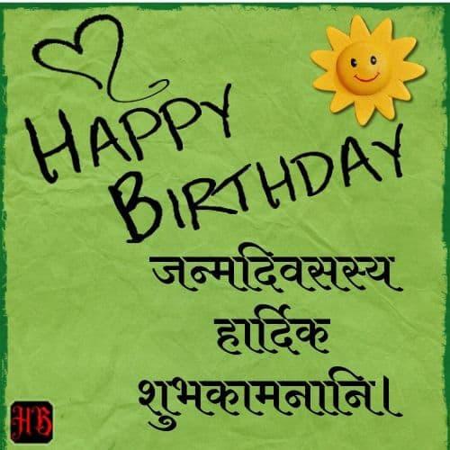 जन्मदिवसस्य हार्दिक शुभकामनानि। Happy Birthday Wishes