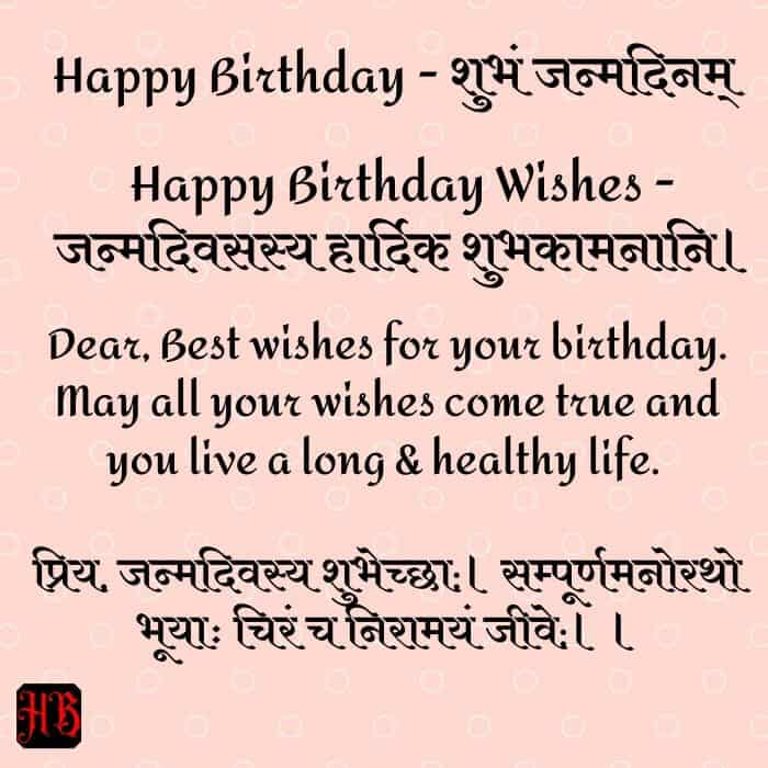 Happy Birthday in Sanskrit